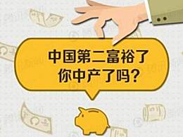胡润发布大陆中产家庭3320万户 北京是拥有最多中产家庭的城市