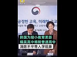 韩国将废除精英高中 为缩小教育差距精英高中全转普通高中