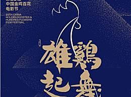 2019金鸡奖直播观看地址 2019金鸡奖观看网址入口