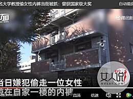 日本教授偷内衣 偷女性内衣时被当场抓获