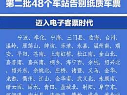 48个车站坐火车不取票 48个车站告别纸质车票