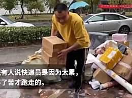 快递员离职留下5000个包裹 快递太多吓跑快递员