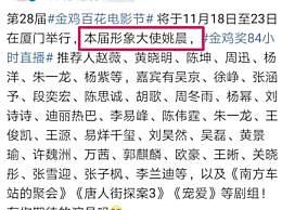 黄晓明主持金鸡奖开幕式 2019金鸡奖嘉宾名单一览表