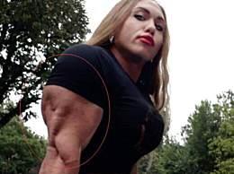 世界上最壮的女人 全身腱子肉让男人吓破胆