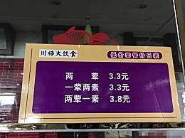 食堂套餐仅3.8元 食堂套餐仅3.8元太实惠了