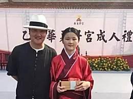 孙楠女儿就读的华夏学宫关门 被曝出教授学生女德等内容被质疑