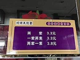 食堂套餐仅3.8元 四川师范大学良心套餐网友力赞