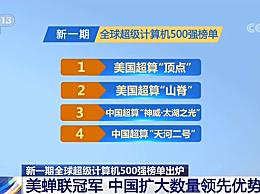 超级计算机榜单 新一期全球超级计算机500强榜单美蝉联第一