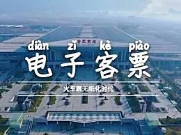 上海将启用电子客票