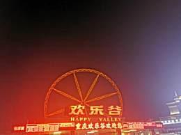重庆欢乐谷在哪儿