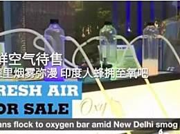 印度人花钱去氧吧呼吸 印度雾霾远超危险级别