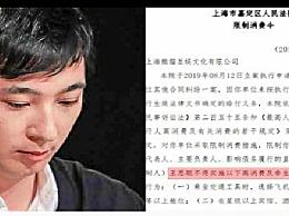 王思聪被取消限制消费令 已不在限制消费人员名单之中