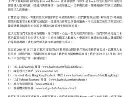 陈奕迅取消演唱会 无法预计观众安全