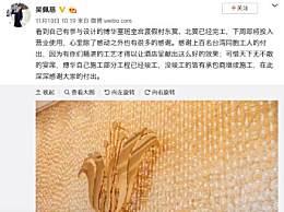 纪晓波被曝欠58亿 吴佩慈晒照疑回应