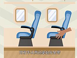 飞机上安全带怎么系?飞机系安全带图解步骤