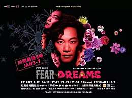陈奕迅取消演唱会 大会将于2019年12月18日公布