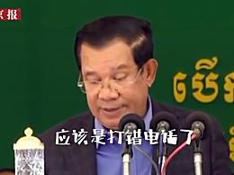 男孩打错电话拨给柬埔寨首相 引首相大笑