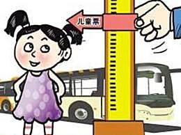 6岁以下免费乘车 儿童乘车优惠条件一览