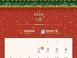 2020年部分节假日安排 2020年部分节假日安排通知时间表
