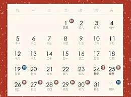 2020年放假安排 2020放假时间安排表