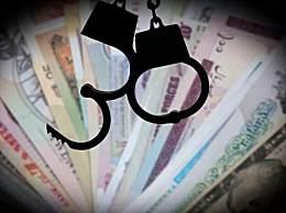 西太平洋银行面临330万亿美元罚款 被罚款原因是什么