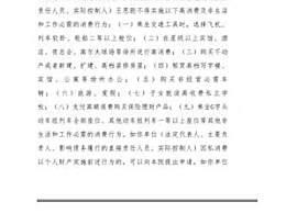 王思聪再收到3条限制消费令 怎么回事?