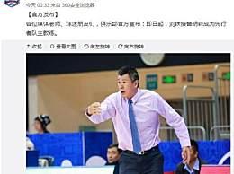 天津男篮宣布换帅 胡森成新赛季第一个下课主教练