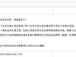 江一燕违建别墅被要求恢复原样 规划部门回应