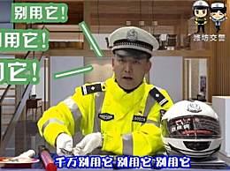 交警李佳琦式宣传交通安全 诙谐幽默还能宣传教育