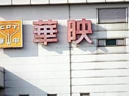 台湾华映公司宣布破产 华映是什么公司简介