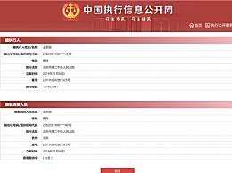 法院查封王思聪财产 名下房产车辆银行存款等包含在内