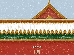 2020年节假日安排 2020放假时间安排表