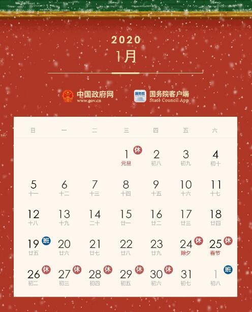 2020年元旦放假一天怎么回事?元旦为什么只放假一天