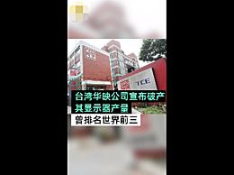 台湾华映公司破产 台湾华映公司破产原因经过是怎样的