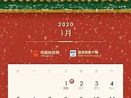 2020法定节假日时间表怎么上班 2020年全年公休放假安排