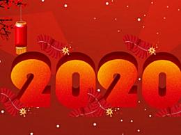2020年元旦放假一天