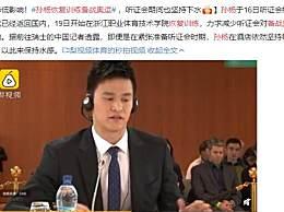 孙杨恢复训练备战奥运 期待孙杨为祖国争得新的荣誉