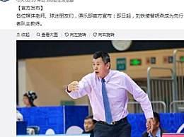 天津男篮宣布换帅 天津男篮新主帅刘铁个人资料