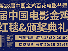 金鸡奖阵容 2019金鸡奖闭幕式阵容红毯阵容时间