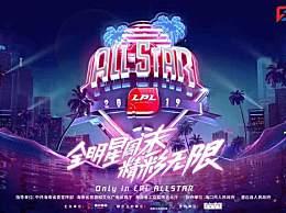 2019LPL全明星周末对决日名单阵容 2019LPL全明星周末直播地址