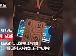 出租车贴告示禁接吻 司机道出原因语出惊人
