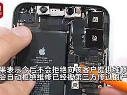 苹果维修业务亏损 第三方修过的产品仍能到官方维修
