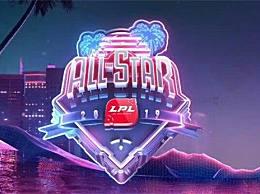 LPL全明星阵容一览 新生挑战赛及全明星正赛分组情况