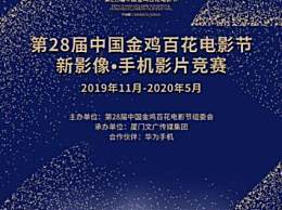金鸡百花手机影片竞赛厦门发布 是推动电影形式创新的体现
