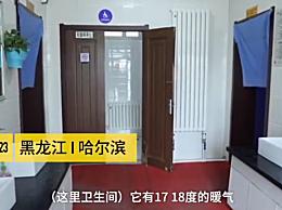 广东游客羡慕东北公厕有暖气 :公厕比家里暖和