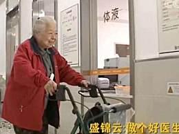 85岁医生奶奶每天接诊40人 希望为改善中国哮喘现状再尽一份力
