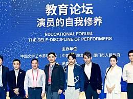 张颂文出席金鸡百花电影节教育论坛 谈小角色如何放光芒