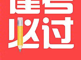 96.5万人参加国考考试 实际考录比40比1