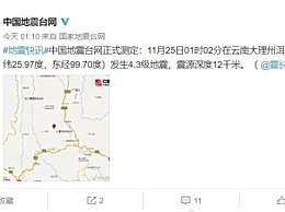 大理洱源发生4.3级地震 古城居民表示有轻微震感