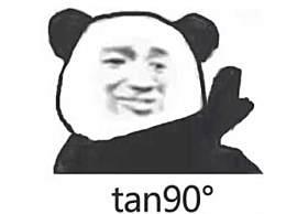 tan90度到底是什么梗?tan90度什么意思介绍